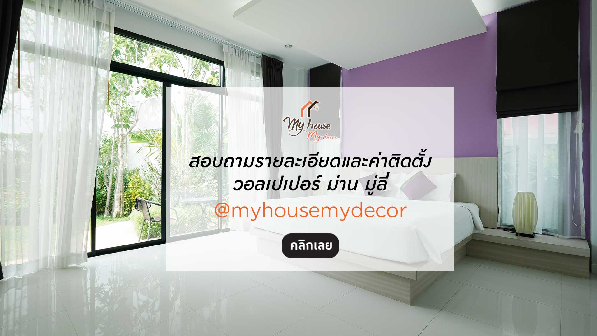 myhousemydecor