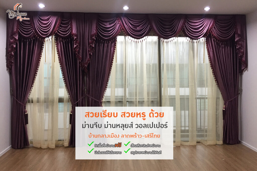 บ้านกลางเมือง ลาดพร้าว-เสรีไทย
