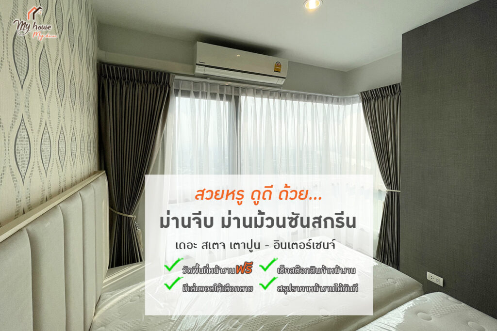 The-stage-ม่าน