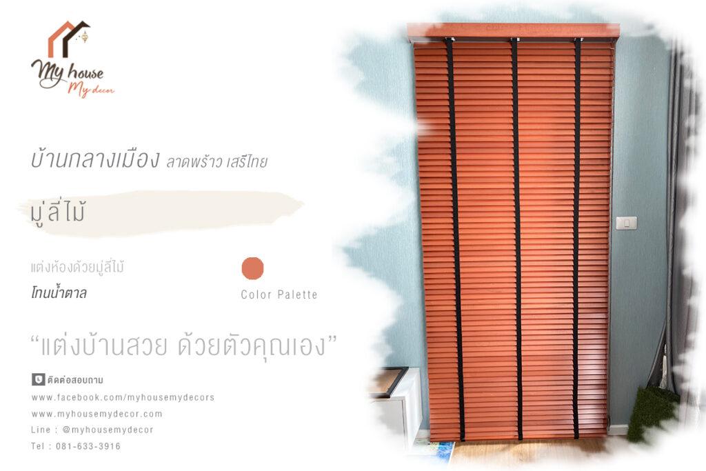 มู่ลี่ไม้ บ้านกลางเมือง เสรีไทย